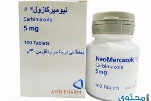 نيومير كازول Neomercazole لعلاج نشاط الغدة الدرقية