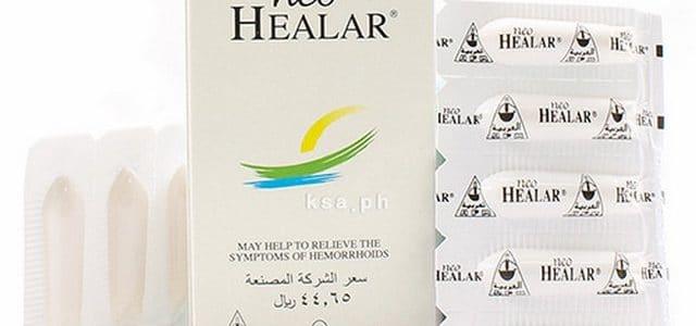 نيو هيلار Neo Healar Ointment لعلاج البواسير