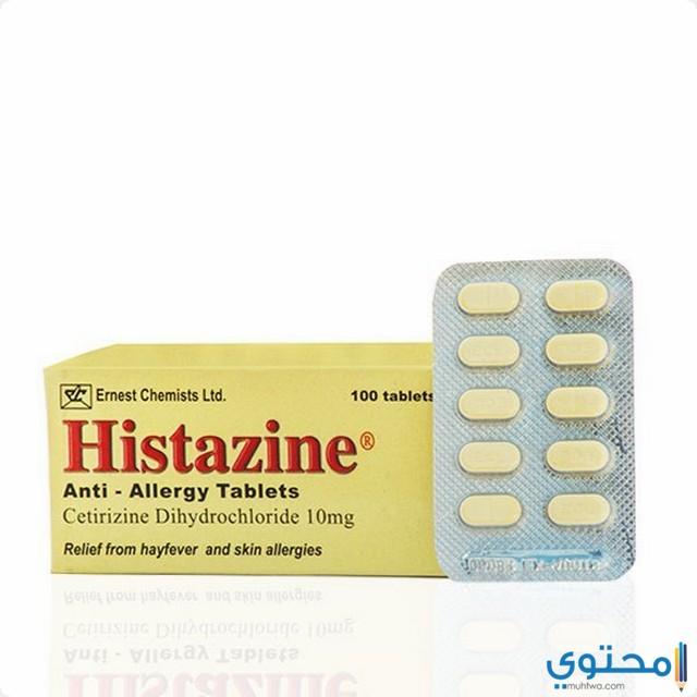 الجرعة الموصي بها لدواء هيستازين