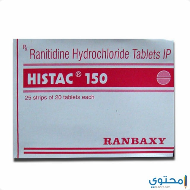 سعر دواء هيستاك