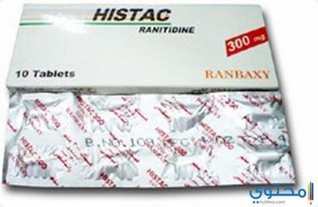 موانع استخدام دواء هيستال