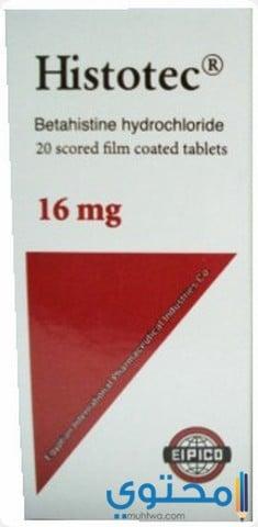 معلومات إضافية عن دواء هيستوتيك