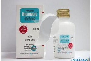 هايكونسيل Hiconcil مضاد حيوي