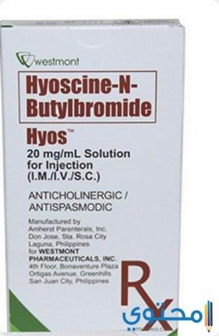 دواعي استخدام دواء هيوسين بيوتيل بروميد
