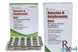 هيوسين بيوتيل بروميد Hyoscin Butylbromhde لعلاج المغص والتقلصات