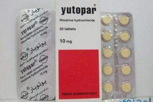يوتوبار Yutopar باسط لعضلات الرحم