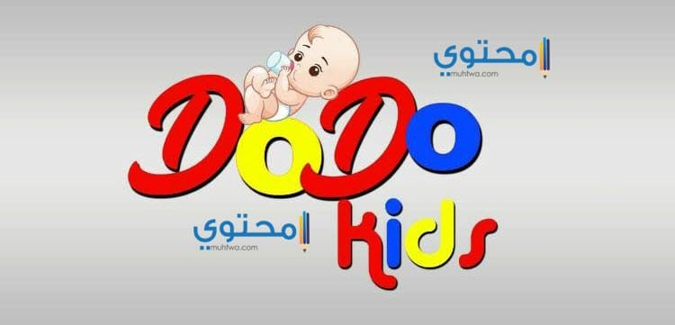 ‏‎DODO Kids TV‎‏