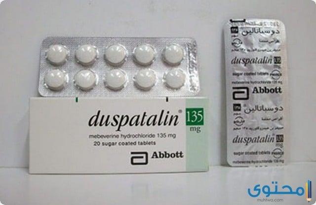 الآثار الجانبية لعقار دوسباتالين
