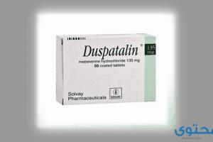 دوسباتالين Duspatalin لعلاج التهاب القولون