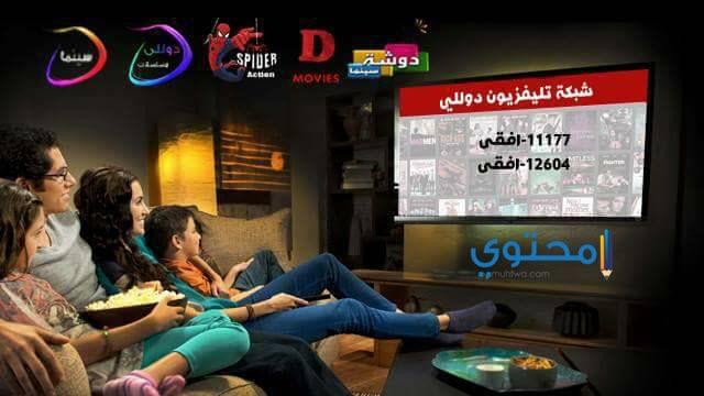 قناة دوللي سينما