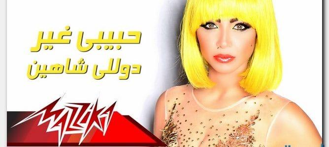 كلمات اغنية حبيبي غير دوللي شاهين 2018