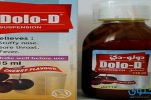 دولو دى Dolo D لعلاج نزلات البرد والانفلونزا