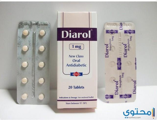 ديارول Diarol دواء خفض نسبة السكر بالدم