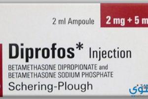 ديبروفوس Diprofos لعلاج الحساسية والحكة