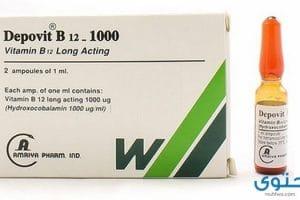ديبوفيت ب12 Depovit B12 أمبولات لتقوية الأعصاب