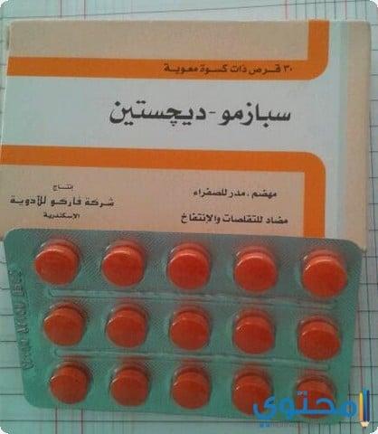 اقراص ديجستين Digestin دواعي الاستخدام والاثار الجانبية موقع محتوى