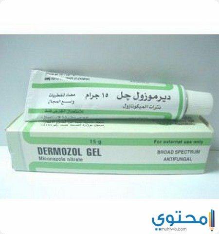 الجرعة وطريقة الاستعمال لعلاج ديرموزول جل