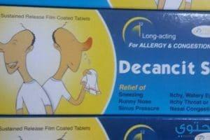 ديكانست Decancit SR أقراص لعلاج نزلات البرد