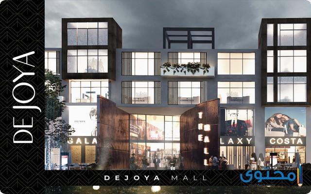 كمبوند دي جويا العاصمة الإدارية De Joya 2021 - موقع محتوى