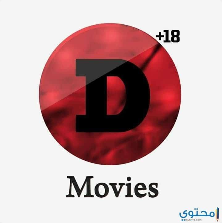 تردد قناة D movies