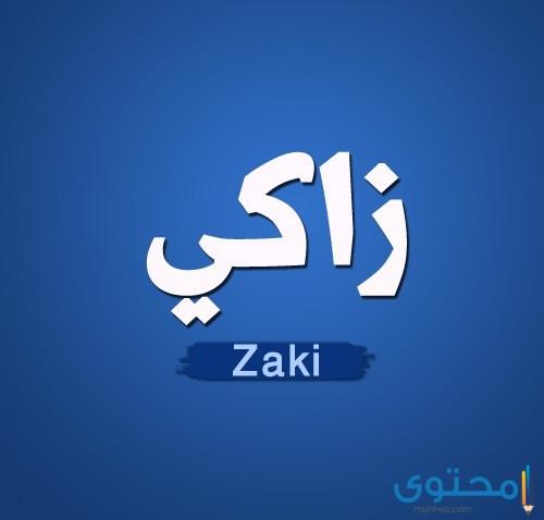 معنى اسم زاكي
