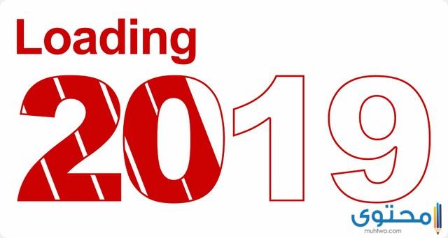 رأس السنة 2019
