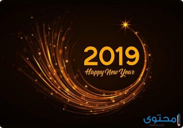 رسائل تهنئة برأس السنة الميلادية 2019