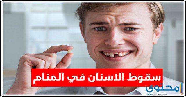 رؤية سقوط الاسنان