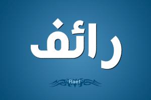 معنى اسم رائف