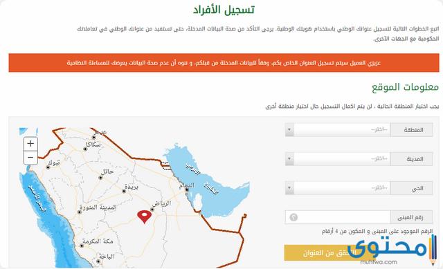 خرائط العنوان الوطني