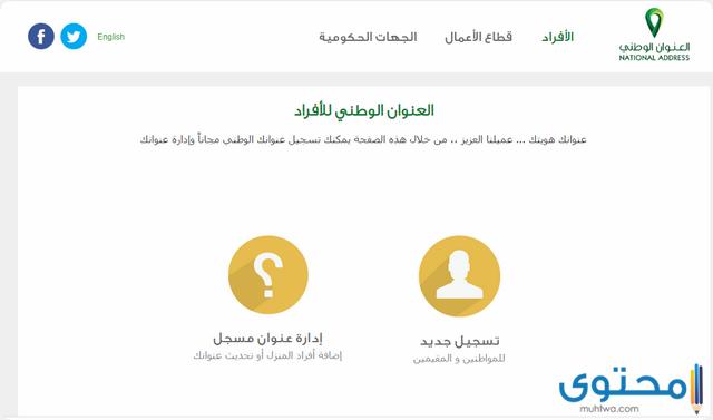 رابط المحدد السعودي