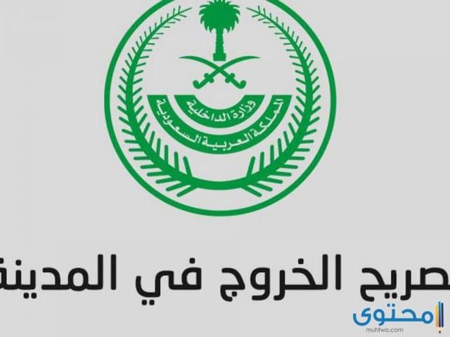 رابط تصريح التنقل بين المناطق السعودية اثناء حظر التجول