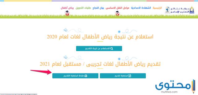 خطوات طباعة استمارة تقديم رياض الأطفال
