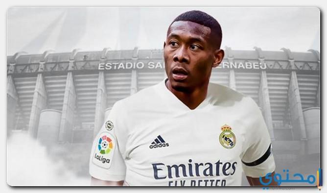 راتب ديفيد ألابا في ريال مدريد