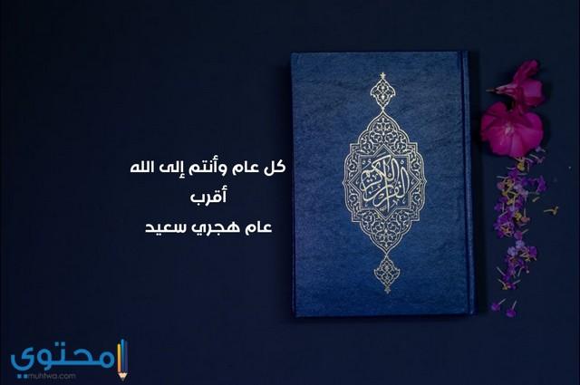 رسائل اسلامية بمناسبة راس السنة الهجرية