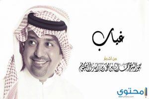 كلمات اغنية غياب للفنان راشد الماجد 2018