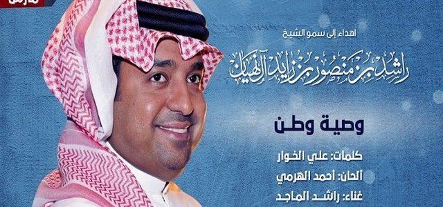كلمات اغنية وصية وطن راشد الماجد 2018