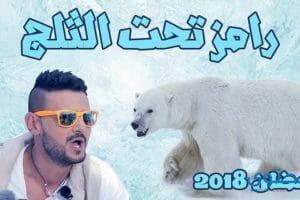 موعد مشاهدة برنامج رامز تحت الثلج 2018