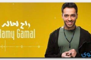 كلمات اغنية راح لحاله رامي جمال 2018