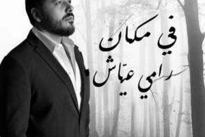 كلمات اغنية فى مكان رامي عياش 2018