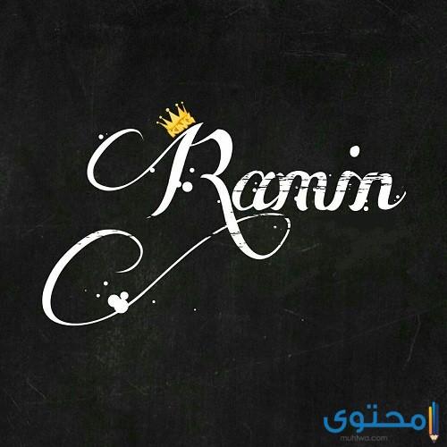 معنى اسم رامين