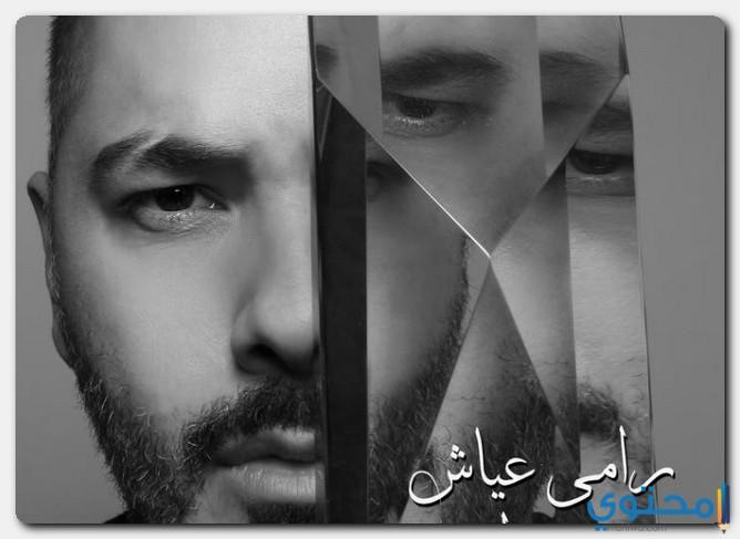 كلمات اغنية وصفولي عيونك رامي عياش