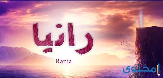 معنى اسم رانيا