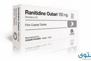 رانيتيدين Ranitidine لعلاج قرحة المعدة