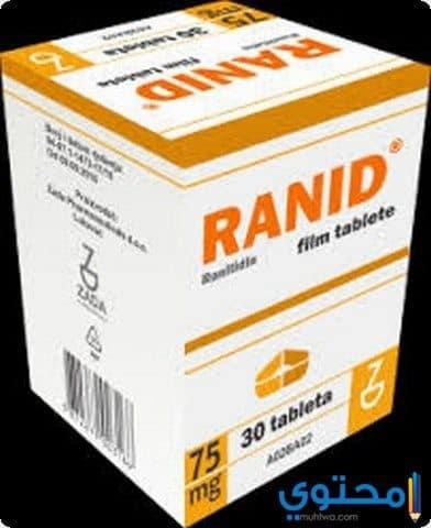 الآثار الجانبية لعلاج رانيد