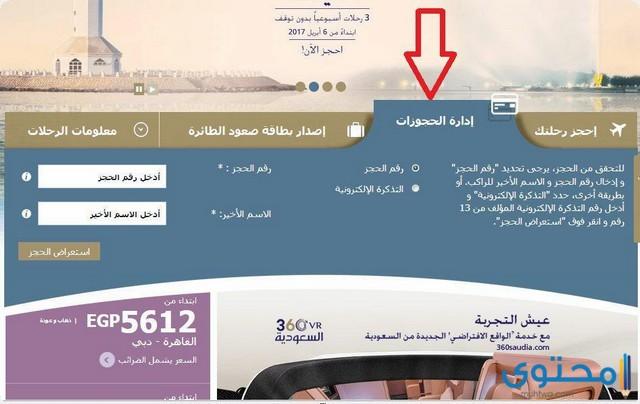 رحلة طيران الخطوط السعودية