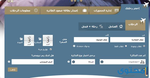 استعلام عن رحلة طيران برقم الحجز الخطوط السعودية موقع محتوى