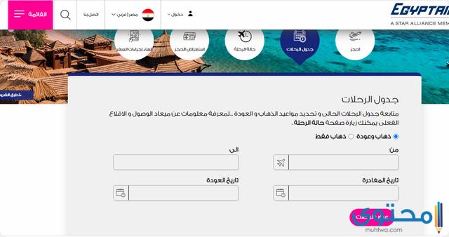 رحلة مصر للطيران