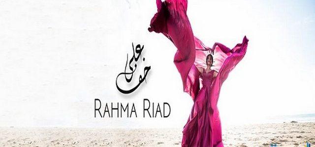 كلمات اغنية خف علي رحمة رياض 2018