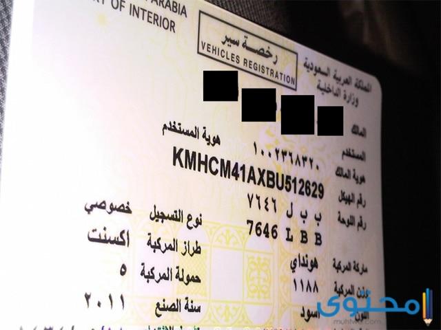 رخصة السيارة السعودية